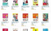 1/17まで、アマゾン/Kindleストアで『【全品99円】西東社「年末年始ドカーーン!と一挙99円キャンペーン』開催中 #電子書籍