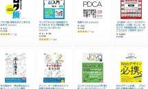 12/28まで、アマゾン/Kindleストアで『 【50%OFF】17年上半期インプレス/MdN他売上ベスト150』開催中 #電子書籍