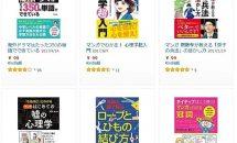 1/17まで、Kindleストアで『西東社「年末年始ドカーーン!と一挙99円キャンペーン』開催中 #電子書籍