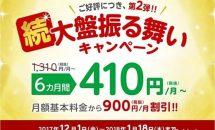 格安SIM『mineo』、続・大盤振る舞い900円6カ月割引キャンペーン開始