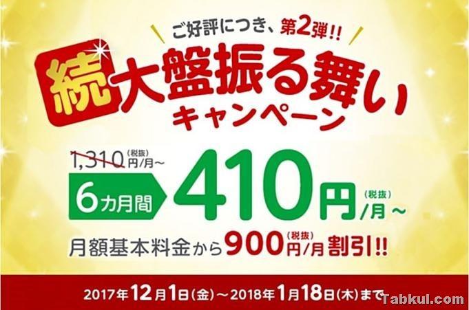 mineo-news-20171201