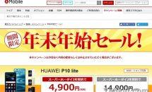楽天モバイルが年末年始セール開始、Huawei nova liteが最大0円など