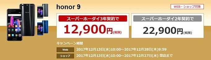 rakuten.mobile-sale-20171212.1