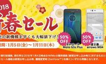 NifMo、スマートフォン最大50%OFF「新春セール」開催中/ZenFone 3は処分価格に