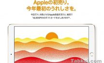 Appleが1日限定の初売り、iPad/iPhone/Macなど購入で最大18000円分ギフトカード進呈