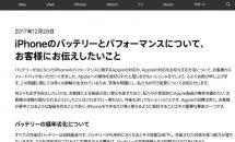 Apple、 iPhoneのバッテリー交換費用を3200円に値下げ