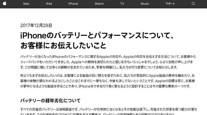Apple-news-20180106
