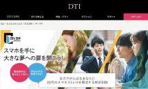 DTI、20歳以上向けMVNOプラン『20's SIM』発表―月額料金やカウントフリーなど