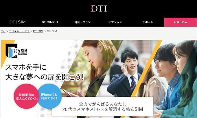 DTI-news-20180129.01
