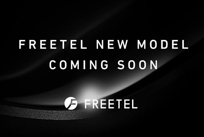 FREETEL-news-20170112