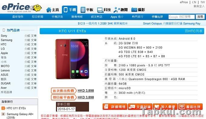 HTC-U11-EYEs-leaks-20170115.02