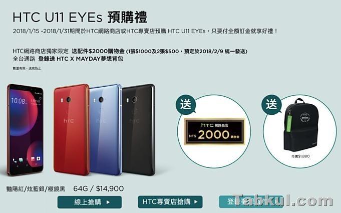 HTC-U11-EYEs.04
