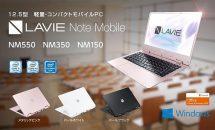NEC、12.5型924g『LAVIE Note Mobile』発表―指紋センサーなどスペック・価格