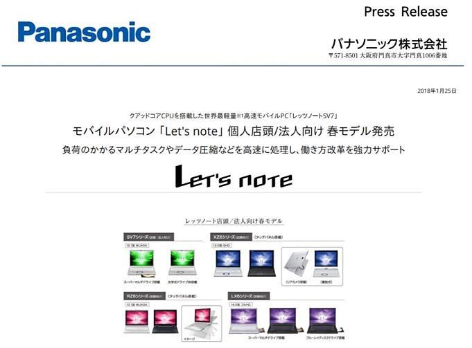 Panasonic-news-20180125