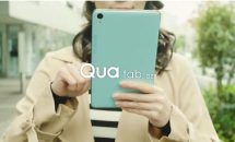 au、スマホ充電できる防水8型「Qua tab QZ8」発表―発売日・スペック・動画・価格・毎月割