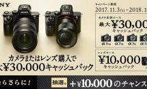 1/12まで、ソニー製カメラ・レンズで最大3万円キャッシュバック『SONY α7Ⅱプレミアムキャンペーン』開催中