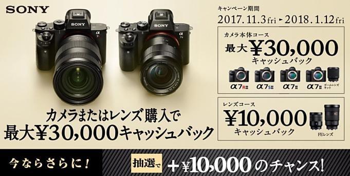 Sony-sale-20170110