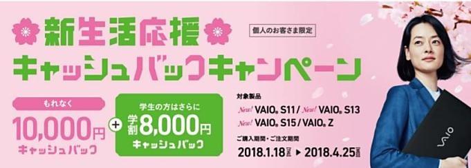 VAIO-news-20180118