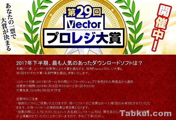 Vector-news-20180129