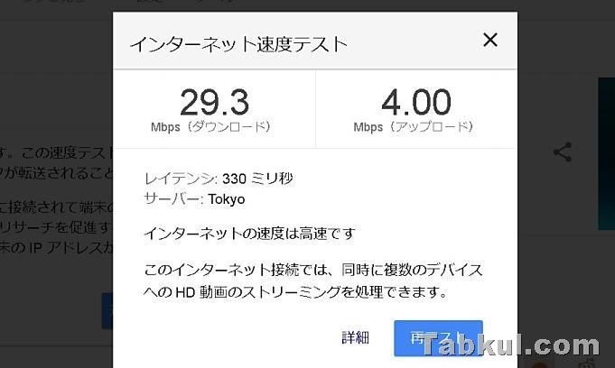 WiMAX-Speedtest-20170112