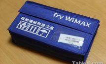 Try WiMAXでモバイルルーター『W03』試用レビュー、開封~スピードテスト