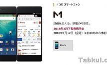 ドコモ、2画面スマホ『M Z-01K』の1/12予約開始を発表・価格や月々サポート・キャンペーン