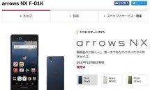 富士通、携帯端末事業の売却報道で「交渉中」と発表