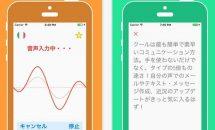 間取り図作成『ルームスキャン Pro』や音声をテキスト変換『Just Talk』などが無料に、iPhone/iPadアプリセール 2018/1/4