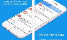 SNS風にメモ管理『TwiMemo』などが無料に、iPhone/iPadアプリセール 2018/1/7