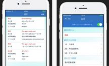 通常価格1800円→話しかけて翻訳『Multi Translate』などが無料に、iPhone/iPadアプリセール 2018/1/15