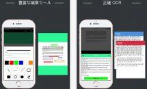 OCR付きスキャナ『ポケットスキャン Pro』などが無料に、iPhone/iPadアプリセール 2018/1/17