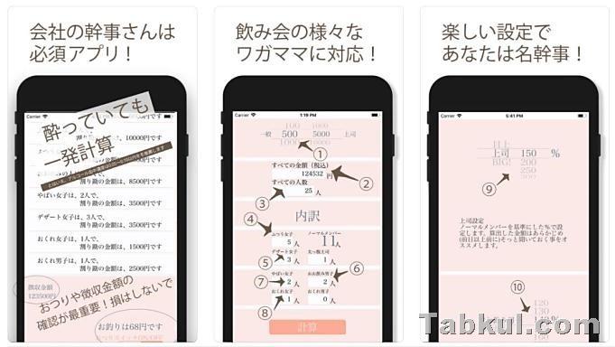 iOS-sale-201801.19.01