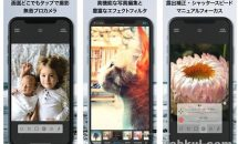 無音撮影や画像編集を備えた『Camera RX』などが無料に、iPhone/iPadアプリセール 2018/1/24