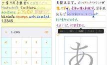 手書きメモ『TeMo』などが無料に、iOSアプリ値下げ情報 2018/5/5
