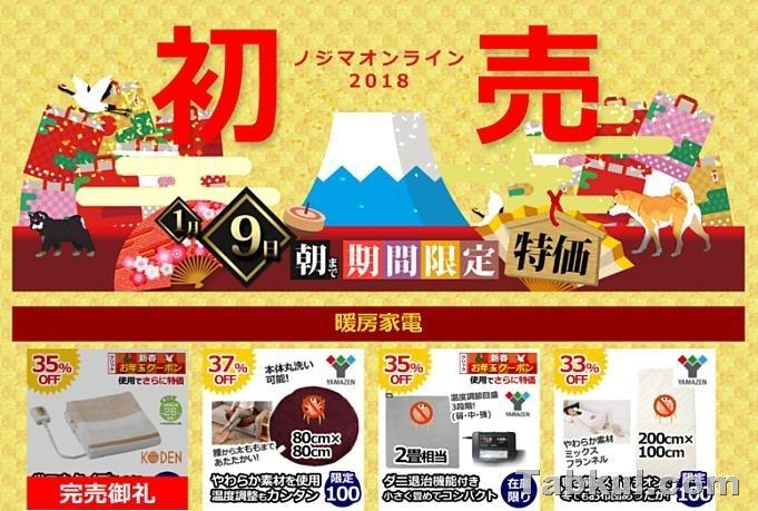 nojima-sale-20180108