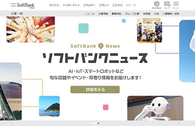 softbank-news-20170115