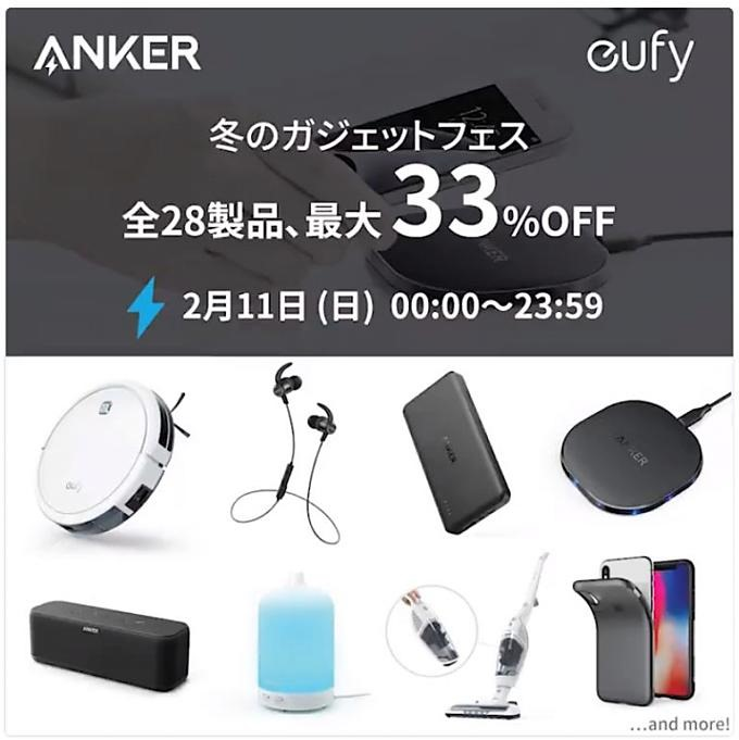 Anker-Sale-20180211