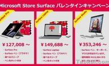 Microsoft Store Surface バレンタインキャンペーン開始、最大85828円引き