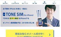 トーンモバイル、中古市場や子ども向けに『TONE SIM (for iPhone)』発表―料金・提供開始日