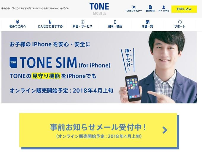 TONEMOBILE-news-20180221.01