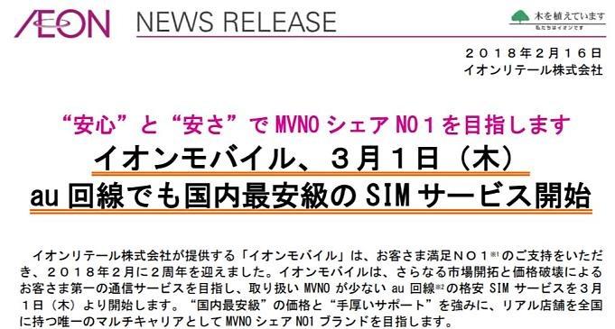 aeon-news-20180216