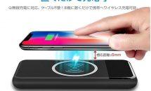 (終了)2/13限り、iPhone対応の大容量10000mAhのQiワイヤレス充電などが値下げ中―Amazonタイムセール