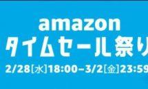 (終了)本日18時よりAmazonタイムセール祭りスタート!対象アイテム準備ページも公開
