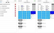 3つアラームを設定できる『クッキングタイマー』などが無料に、iPhone/iPadアプリセール 2018/2/11