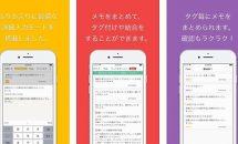 タグ付け・結合できるシンプルなメモ帳『Shoot!』などが無料に、iPhone/iPadアプリセール 2018/2/17