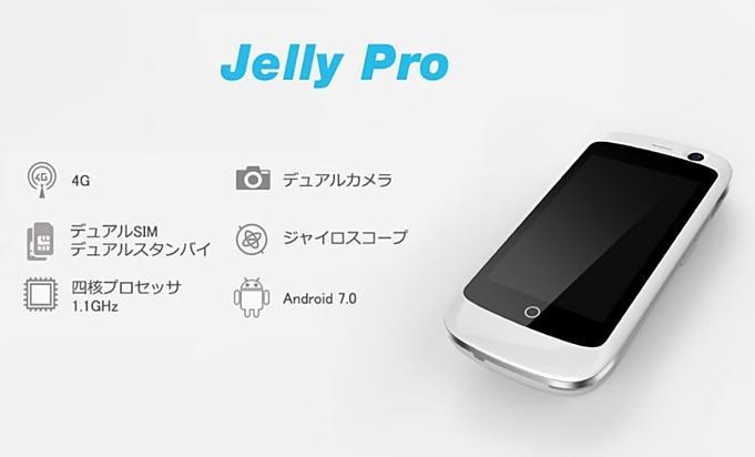 jelly-Pro-02
