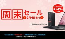 ThinkPadが最大49%OFFに、Lenovo新春・週末セール実施中(2/4まで)