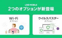 LINEモバイル、Wi-Fiオプションとウイルスバスターオプション提供を発表/キャンペーンも