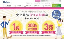 IIJmio、史上最強3つのお得なキャンペーン開始―初期費用1円や1年間3GB増量など