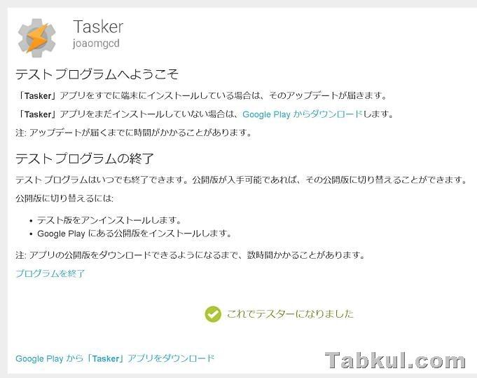 Tasker-reborn.01